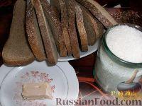 Фото приготовления рецепта: Квас домашний - шаг №3