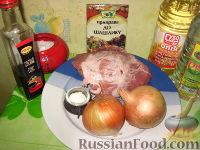 Фото приготовления рецепта: Шашлык в рукаве - шаг №1