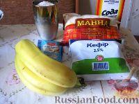 Фото  приготовления рецепта: Манник с бананами - шаг №1