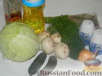 Фото приготовления рецепта: Солянка из капусты с грибами - шаг №1