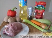 Фото приготовления рецепта: Свинина с овощами в горшочке - шаг №1