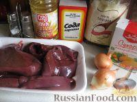 Фото приготовления рецепта: Пышные печеночные котлеты - шаг №1