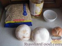 Фото приготовления рецепта: Перловая каша с грибами в горшочке - шаг №1