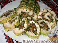 Фото приготовления рецепта: Куриный рулет с грибами в кабачке - шаг №6