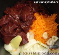 Фото приготовления рецепта: Домашний паштет из печени - шаг №1
